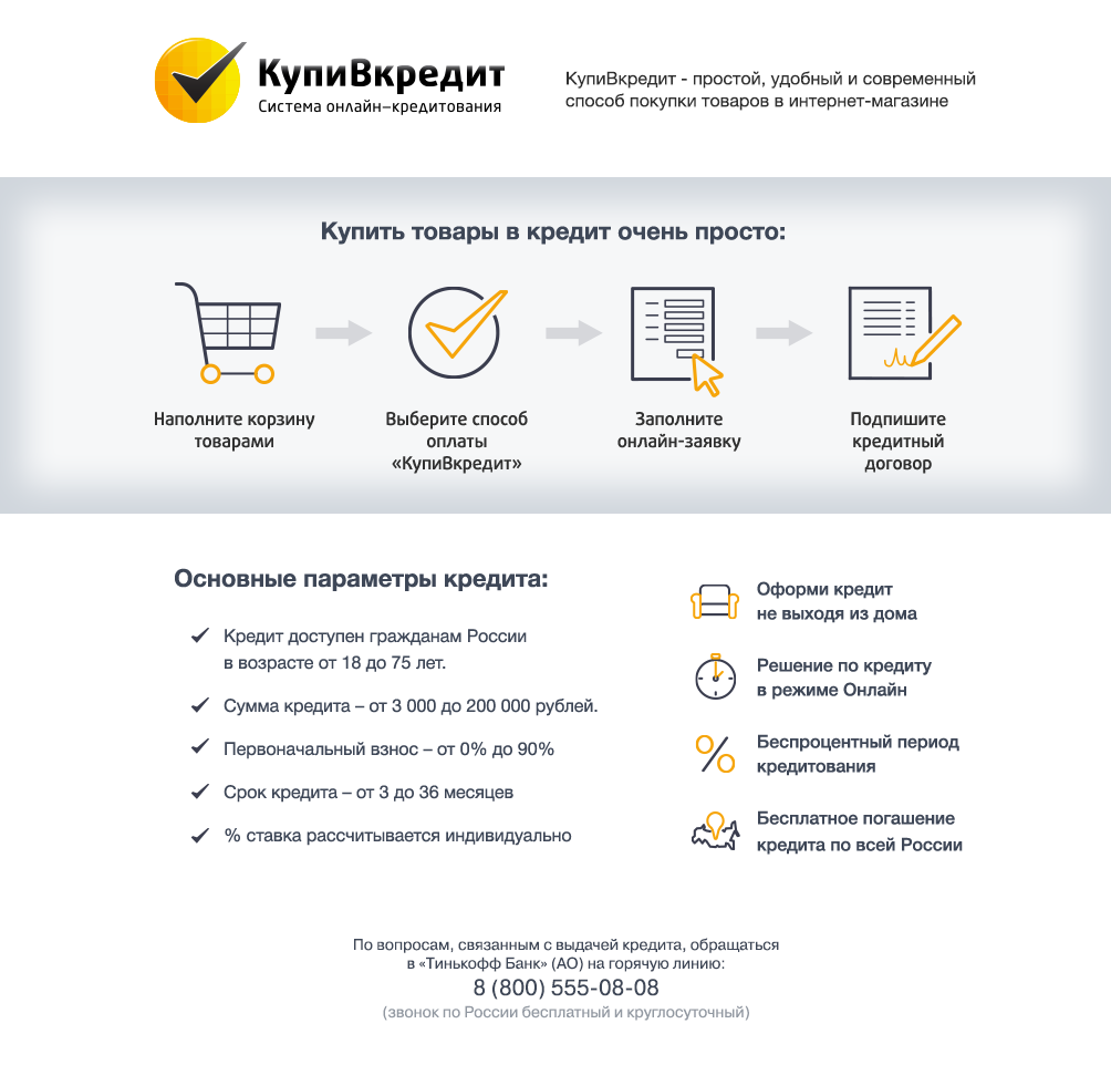 Онлайн заявка товар в кредит взять кредит в отп банке на карту