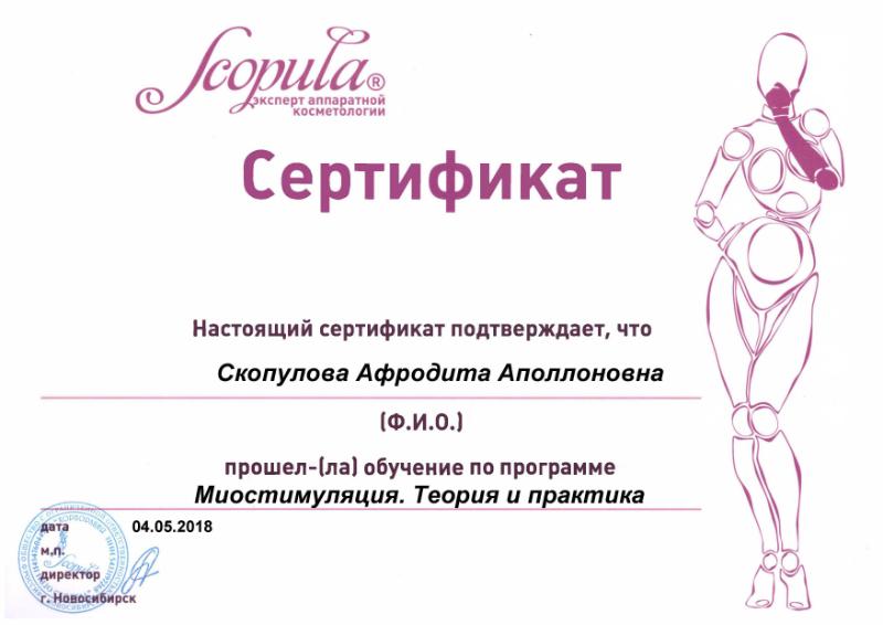 Скан сертификата обучения Скопула.jpg
